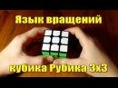 Язык вращений кубика Рубика 3х3