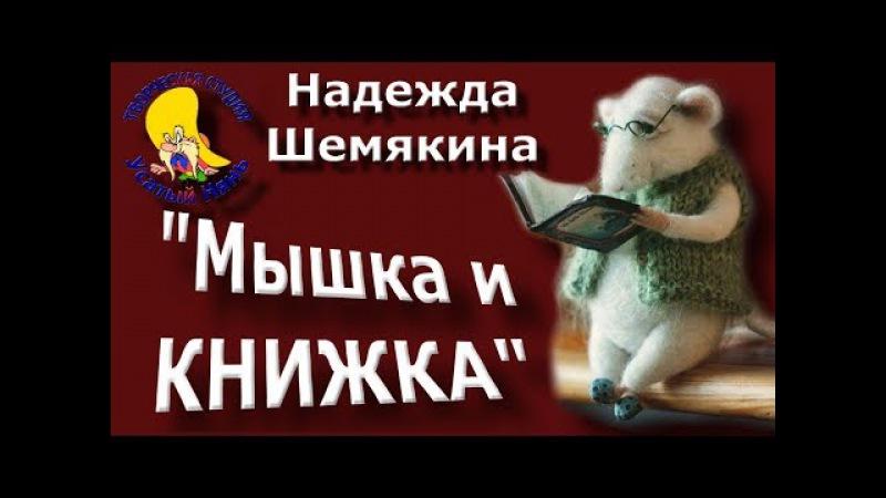 Мышка и книжка. Надежда Шемякина. Мульт стих Как мышка читала книжку. Деткам и ма...