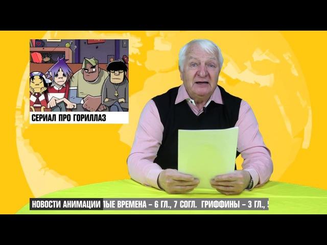Новости анимации 2х2. Покемон: фильм 20, сериал про Гориллаз, Тату 2х2