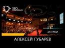 Смотрите в будущее прямо сейчас идея создания проектов следующего поколения Алексей Губарев