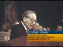 Унікальне відео: Уряд УНР складає повноваження - 22.08.1992