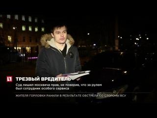 """Суд лишил москвича прав, не поверив, что за рулем был """"трезвый водитель"""""""