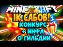 КОНКУРС на 1000 подписчиков l Гильдия ЧСВParty l BW с McGreazy l VimeWorld l