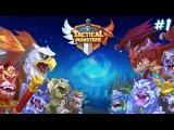 №1008: ТАКТИЧЕСКИЕ МОНСТРЫ - Tactical Monsters Rumble Arena #1