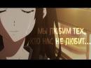 【MIX】 Аниме клип - Мы любим тех, кто нас не любит
