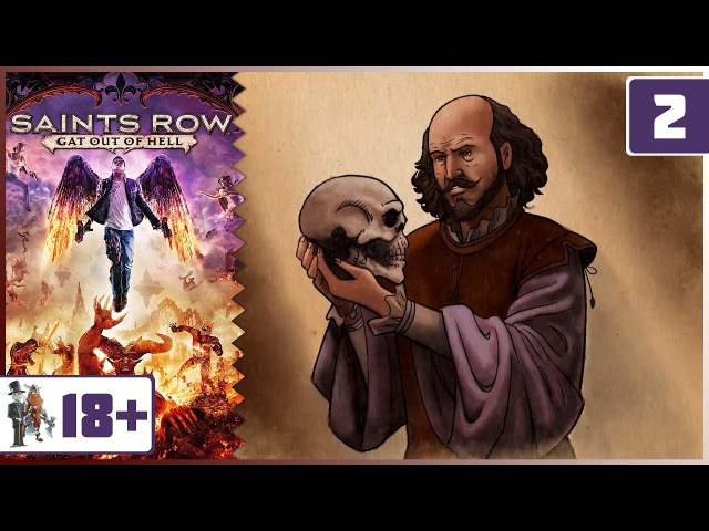 Путь домой - Saints Row: Gat Out of Hell, часть 2: Гундосый голос из преисподней.