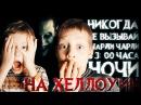 Вызов Духов - Никогда не вызывай Чарли Чарли в 3 часа ночи - Страшилки для детей | С...