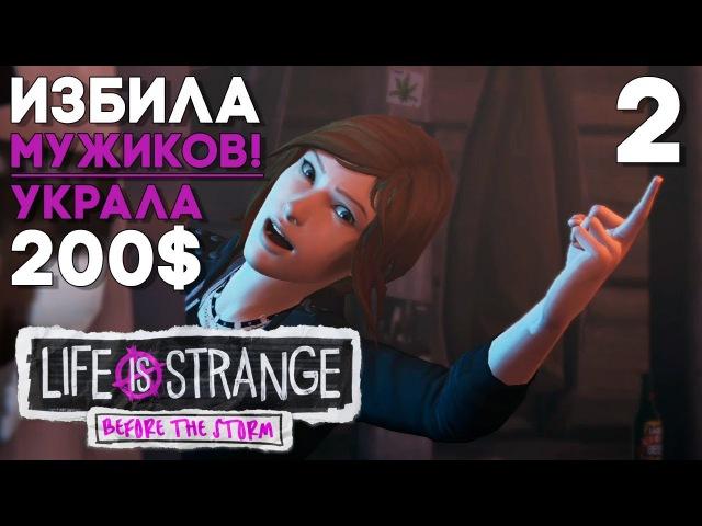 Life is Strange Before the Storm Прохождение на русском Часть 2 ► ЖЕСТКАЯ ДРАКА
