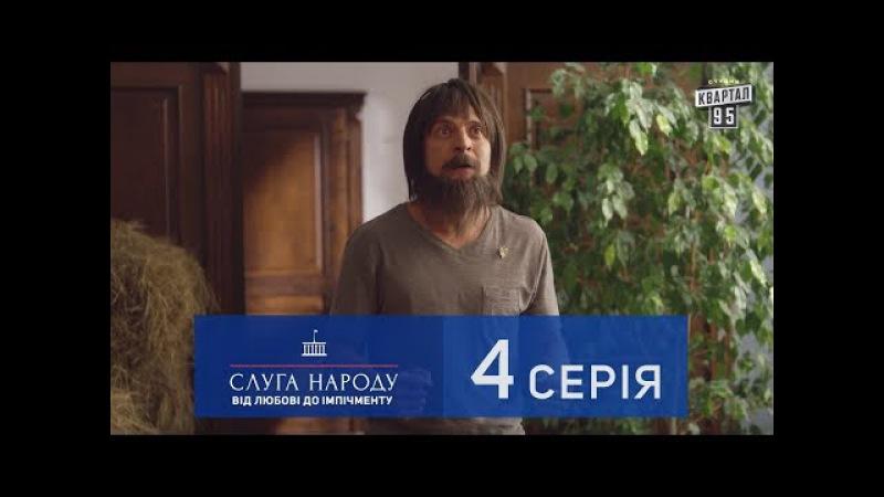Слуга Народа 2. От любви до импичмента - 4 серия   Cериал 2017 в 4к