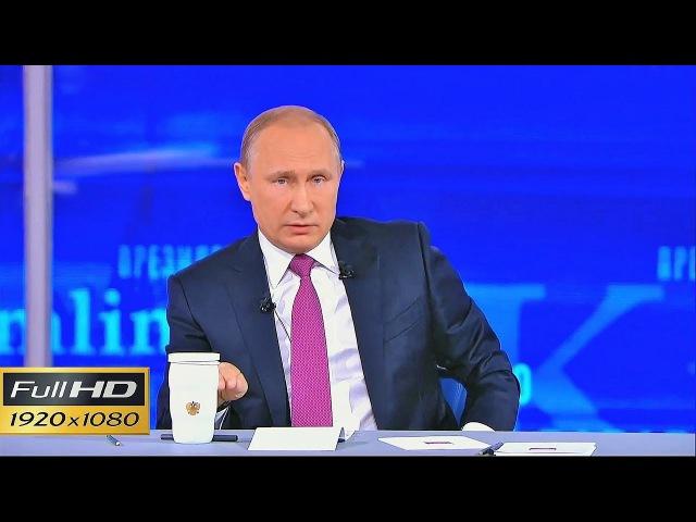 Прямая Линия с Президентом России 2017