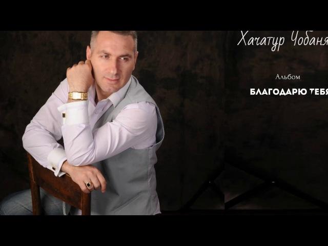 Христианская Музыка    Хачатур Чобанян - Альбом: Благодарю тебя    Христианские пе...