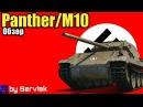 Panther/M10 обзор - ФАЛЬШИВЫЙ АРИЕЦ | WoT Blitz