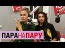 Виктория Боня и Маница в шоу «Пара Напрокат»