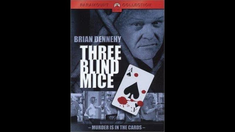 Три слепых мышонка 2001 DVDRip