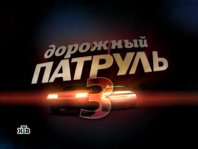 Дорожный патруль 3 сезон 3 и 4 серия