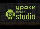 Уроки Android Studio Sliding Tabs, или как сделать скользящие вкладки в андроид приложении
