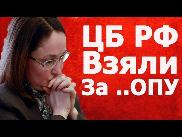 Перемены Начались! Центральный банк России Начали Жучить