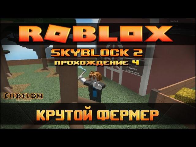 ROBLOX Skyblock 2 КРУТОЙ ФЕРМЕР Прохождение 4
