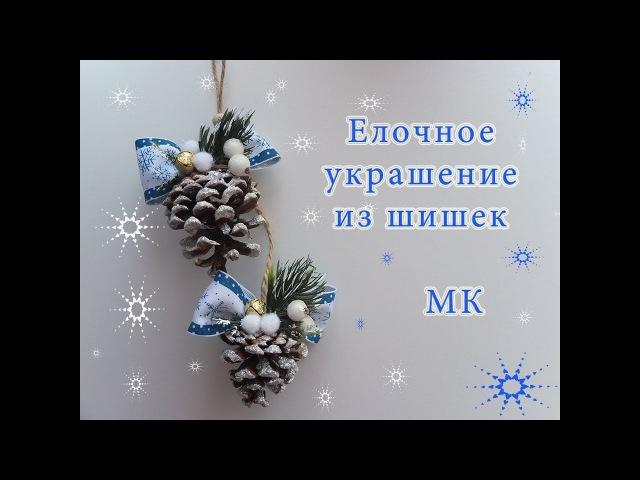 елочные игрушки из шишек новогодний декор из шишек Christmas decorations