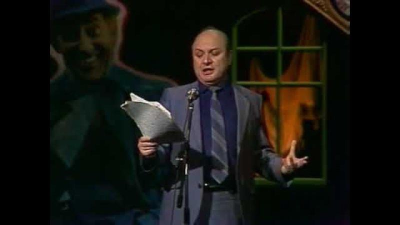 Михаил Жванецкий - Паровоз для машиниста (1986)
