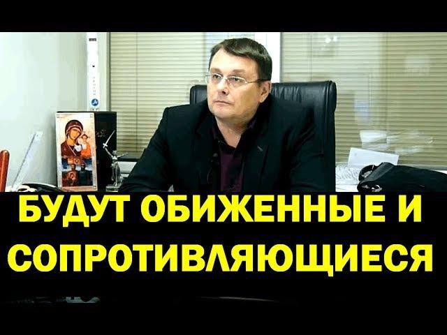 Евгений Федоров (11.12.2017) о тактике и сути войны