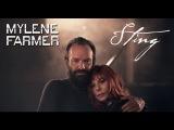 Mylene Farmer &amp Sting ~ Stolen Car (2015)