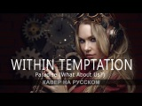 Within Temptation - Paradise RU COVER кавер на русском