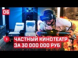 Частный кинотеатр за $500 000. Gear VR + Galaxy S8 Skeleton @ Breathtaking ice track