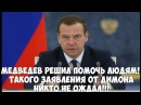 Медведев НАЧАЛ БОРЬБУ С НИЩЕТОЙ В СТРАНЕ ТАКОЙ БРЕД ЛЮДИ ЕЩЕ НЕ СЛЫШАЛИ