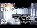 Прохождение Hollow Knight. ЧАСТЬ 20. БЕЛЫЙ ДВОРЕЦ [1080p 60fps]