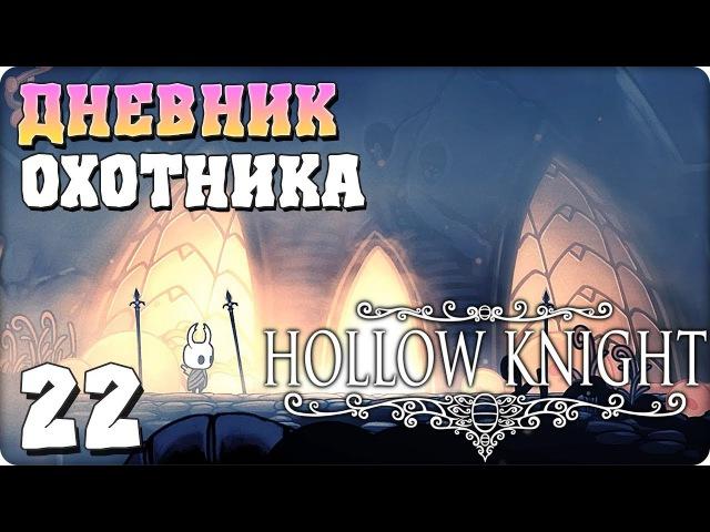 Прохождение Hollow Knight. ЧАСТЬ 22. БОНУС. ДНЕВНИК ОХОТНИКА [1080p 60fps] » Freewka.com - Смотреть онлайн в хорощем качестве