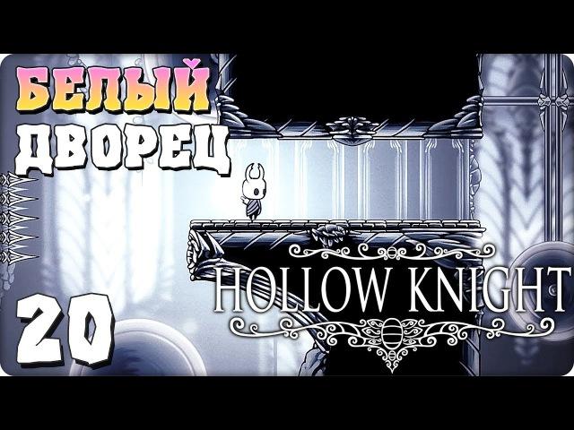 Прохождение Hollow Knight. ЧАСТЬ 20. БЕЛЫЙ ДВОРЕЦ [1080p 60fps] » Freewka.com - Смотреть онлайн в хорощем качестве