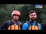 Большими шагами по республике - Рафтинг (Камета Солтаева) - Чечня