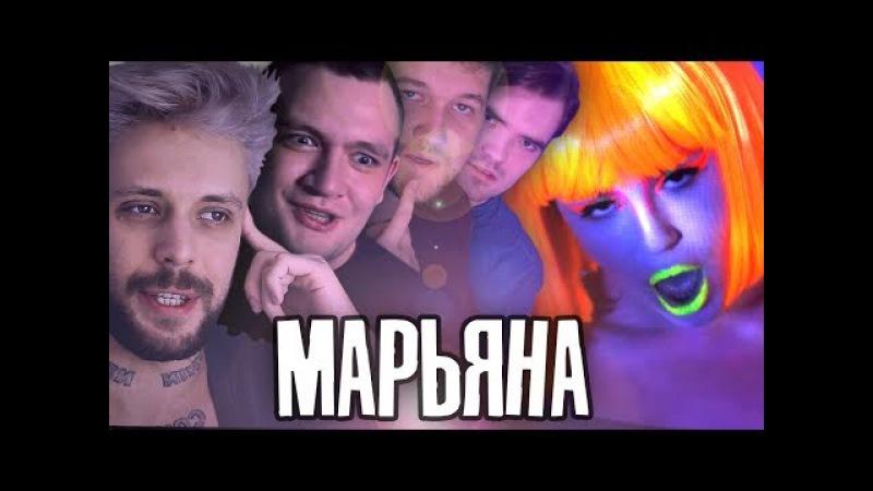 СКАНДАЛ ВОКРУГ КЛИПА МАРЬЯНА РО МЕГА-ЗВЕЗДА
