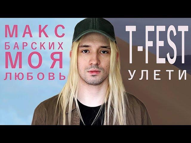 T-Fest x Макс Барских - Улети Моя Любовь (Cover By Леонид Лупанов)