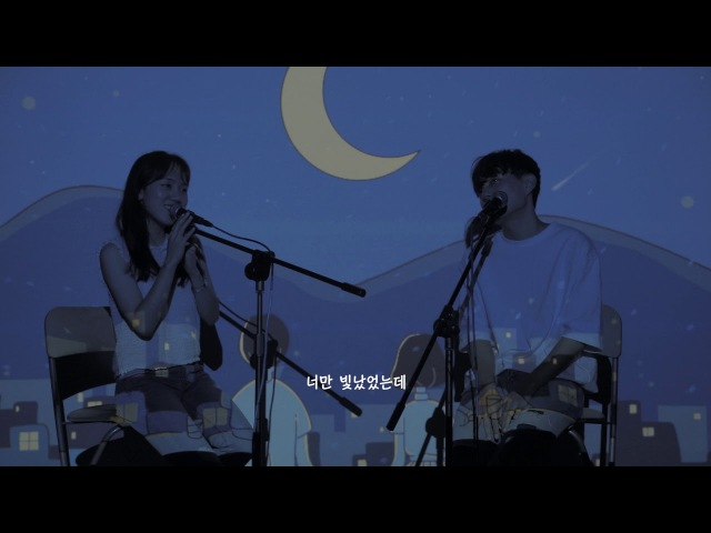 성영주 - 그날 밤 기억나니(Feat.정가이 of 와인루프) l SCREEN LIVE (스크린라이브)