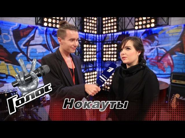 Анастасия Зорина. Интервью после Нокаутов - За кадром - Голос - Сезон 6