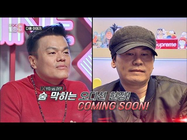 [3회 예고] YG 연습생들에게 쏟아지는 JYP의 거침없는 독설!