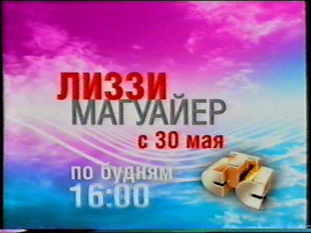 Лиззи Магуайер СТС, 27 05 2007 Анонс
