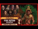 Ацтеки против всех в FFA8! Серия №8 Взаимное аннигилирование (ходы 171-213). Civilization VI