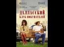 Далласский клуб покупателей 2013 IMDb 8 0