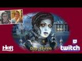 Nancy Drew Ghost of Thornton Hall Day Three Twitch  HeR Interactive