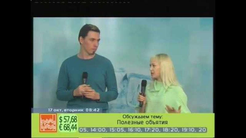 Иван Шевченко, артист, психолог, Анастасия Гладких, телесно-ориентированный пси ...