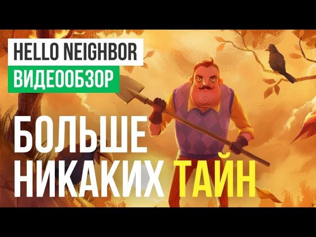 Обзор игры Hello Neighbor (13.01.2018)