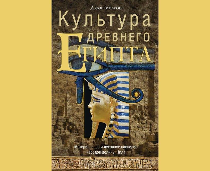 Джон Уилсон. Культура Древнего Египта (2017)