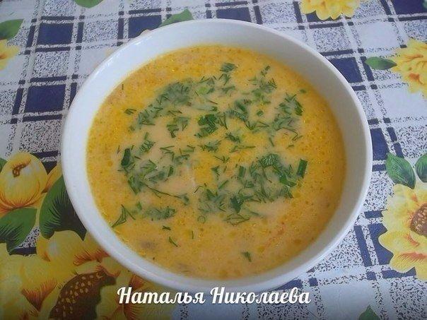 Суп с плавленным сырком Автор: Наталья Николаева Нам потребуется: