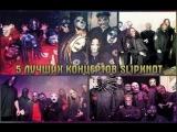 5 лучших концертов Slipknot