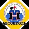 Автошкола ННТ(Нижневартовский нефтяной техникум)
