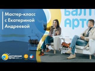 «Влияние телевидения на формирование духовно-нравственных ценностей» с Екатериной Андреевой