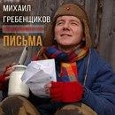 Михаил Гребенщиков фото #48